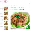 ミッション『レシピの整理をする』:デジタルダイエット強化月間④