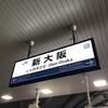JR新大阪駅の2番のりばの駅名標が…