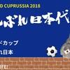 【YouTube 投稿】ハムスター代表⚽サッカーワールドカップロシア2018日本対ポーランド戦 勝敗シミュレーション予想!