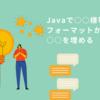 Javaで○○様等の○○を埋める(MessageFormat)
