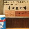 【エムPの昨日夢叶(ゆめかな)】第1765回『渋谷一美味しい立ち食い蕎麦!?「嵯峨谷」で深夜の空腹を満たす夢叶なのだ!?』[1月6日]