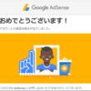 【2018年2月】念願のGoogleアドセンス審査合格!苦節1年半の改善点まとめ