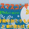 あじさい会館 クリスマスコンサート2018 開催案内 ‼