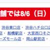 【8月6日 ビックカメラ店頭】Nintendo Switch(ニンテンドースイッチ) 抽選販売 ※実施しない店舗もあり