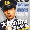 平成31年度(2019年) 警察官採用試験(高卒区分) 日程等