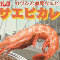 チャンピオンカレーより「チャンカレのガサエビカレー」が数量限定で発売開始!福井県産「幻のエビ」とのコラボカレーです!