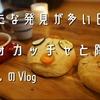 手作りフォカッチャと陶芸