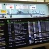 ドイツ旅行1日目 まずは羽田空港