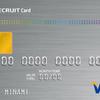 リクルートカードは驚異の還元率で年会費無料!nanacoチャージで今のうちに稼げ!