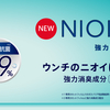 【Aprica】強力消臭おむつポット「ニオイポイ」モニタープレゼント!【当選】