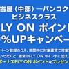 JAL「名古屋(中部)-バンコク線 ビジネスクラス FLY ON ポイント50%UPキャンペーン」、FOP単価は11.9円。