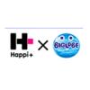 【特典内容が大幅にUP】ハピタス×BIGLOBE SIMコラボ企画