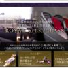 タイ航空ロイヤルシルククラス(ビジネスクラス)について調べてみた