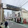 【荏原中延】井田商店の醤油ラーメンでしょう
