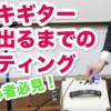 【ギター初心者必見】エレキギター音が出るまでのセッティング法!