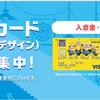 【朗報】イオンカードがときめきポイント廃止してWAONPOINTへ変更。