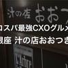 コスパ最強CXOグルメ〜銀座 汁の店おおつき〜