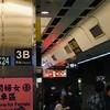 【台湾】台北→高雄、台鉄で行ってみた