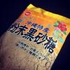 沖縄グラノーラ 黒糖を使ったグラノーラ