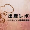 出産レポ③<バルーン⇒陣痛促進剤⇒泣>