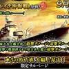 蒼焔の艦隊 〜9月限定始まってましたな〜