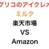(楽天市場vs Amazon)グリコのアイクレオのミルクの価格を徹底比較!安いのはどっち?