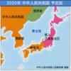 2020年に日本がなくなる?