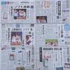 感染者は過去最多 五輪中止の選択肢「ありません」(菅首相)~東京五輪・在京紙の報道の記録③7月27、28日付