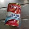 賞味期限が5年前のトマト缶を使ってミネストローネ作った
