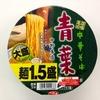 【今週のカップ麺26】 サッポロ一番 中華そば 青葉 中野本店 麺1.5盛 (サンヨー食品)