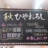 【試飲会】日本酒の無料試飲会&即売会に行ってきました!