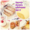 【さっぽろオータムフェスト】Sweet Garden SAPPORO【特別会場】2017(9/25追記)
