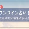 【占い】ココナラでロジ→さんに占ってもらった!【超絶オススメ!】