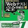 2017/10/07の記録。Web試験。食費672円、摂取カロリー2050Kcal、体重67Kg。