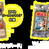 遊戯王 20th ANNIVERSARY SET 復刻版vol.1をフルコンプしたので解説するよ!