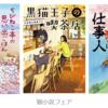 猫猫小説フェア(既刊の紹介)