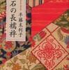 『漱石の長襦袢』半藤末利子(文春文庫)