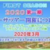 2020 第一期 カーサツアー開催のお知らせ