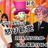 【イベント】ぺけぴー&サワッチ怒り新党