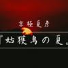 【おすすめミステリー】京極夏彦『姑獲鳥の夏』本格ミステリーの嵐! 伝説のデビュー作【京極堂シリーズ】