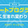住信SBIネット銀行スマートプログラムの改善について(ランクアップにはスターフライヤーカードがお得)