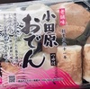 籠清の高級な小田原おでんをイオンのスーパーで買ってみた