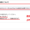 【中級編】PLC(シーケンサ)によるシンプルCPU通信設定方法 QJ71E71シリーズ