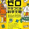 人類の英知がこの一冊に詰まった文明速攻再始動マニュアル──『ゼロからつくる科学文明 タイムトラベラーのためのサバイバルガイド』