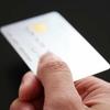 社会人3ヶ月目で構築したいクレジットカードを使った日常生活の話しをするよ