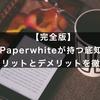【完全版】Kindle Paperwhiteが持つ底知れぬ魅力 そのメリットとデメリットを徹底解説