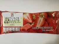 セブン「まるでいちごを冷凍したような食感のアイスバー」が苺よりも苺な件。甘さ以外の再現度は完璧である。