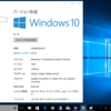 Windows 10 Build 15042リリース