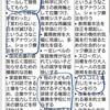 日本人の多くが「無関心」「思考停止」になったのは文部省と自民党の「教育改革の国民会議」によるもの。日本を後進国に転落させたのは自民党と文部省である