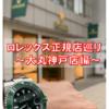 ロレックス正規店巡り~大丸神戸店編~